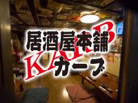 居酒屋本舗KARB/イザカヤホンポ カーブ