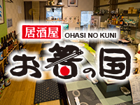 居酒屋 お箸の国/イザカヤ オハシノクニ