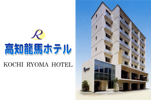 高知龍馬ホテル