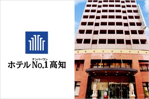 ホテルNo.1高知