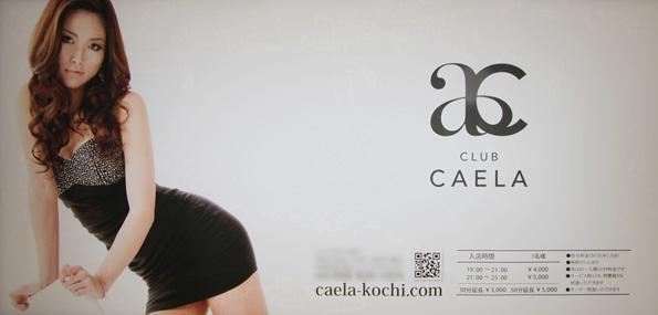 Club CAELA