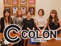 高知ラウンジ/Limited Club COLON(リミテッドクラブ コロン