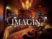高知キャバクラ/Club IMAGIN(クラブ イマジン