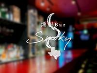 高知バー/燻製Bar Smoky(クンセイバー スモーキー