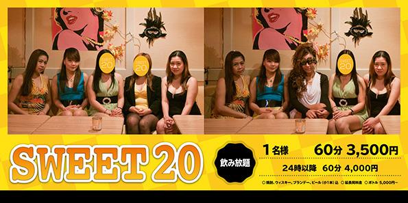SWEET20