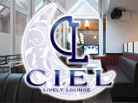 CIEL/シエル
