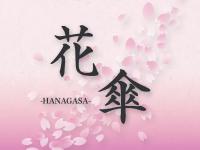 花傘/ハナガサ
