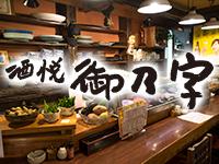 酒悦 御乃字/シュエツ オンノジ