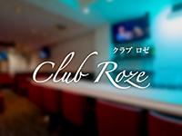 Club Roze/クラブ ロゼ